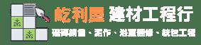 屹利屋logo
